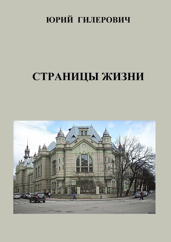 Юрий Гилерович Страницы жизни детство лидера