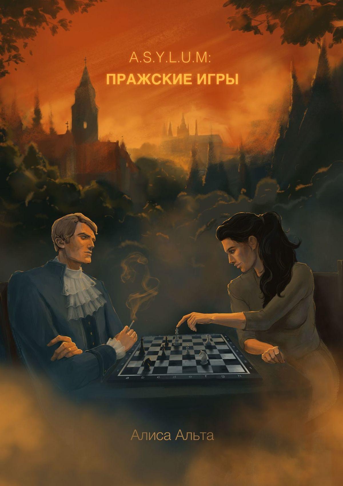 A.S.Y.L.U.M: пражскиеигры. Приключения продолжаются