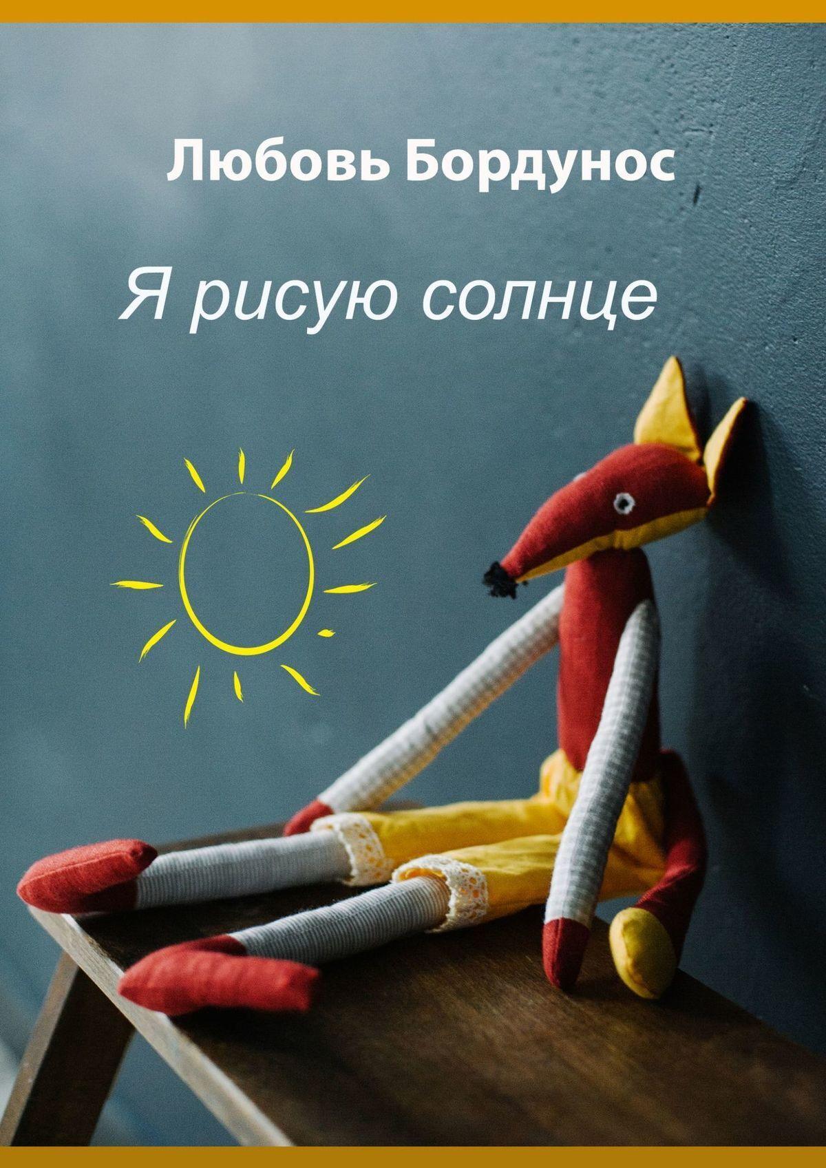 Фото - Любовь Бордунос Я рисую солнце. Стихи для детей и родителей фотоальбомы