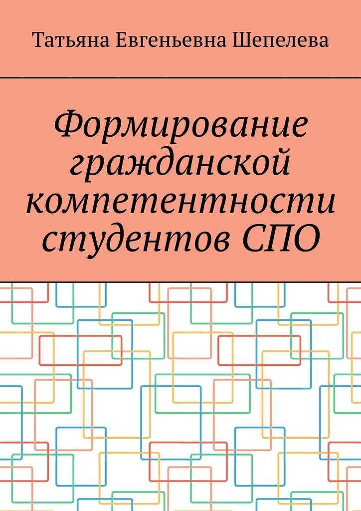 Татьяна Евгеньевна Шепелева Формирование гражданской компетентности студентовСПО