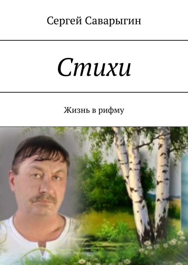 Сергей Саварыгин Стихи. Жизнь врифму