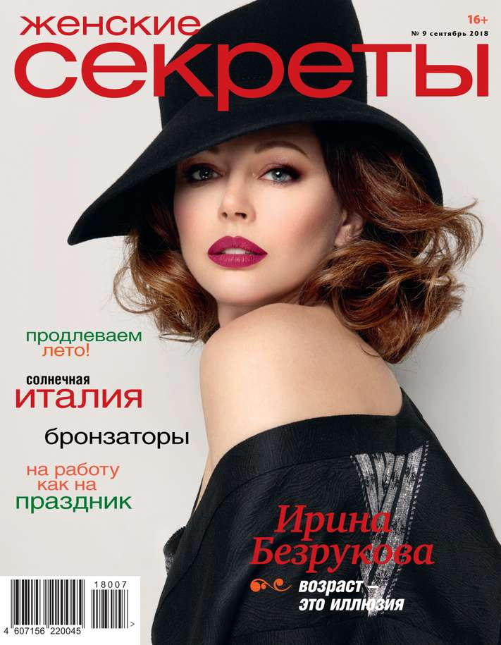 Редакция журнала Женские Секреты Женские Секреты 09-2018