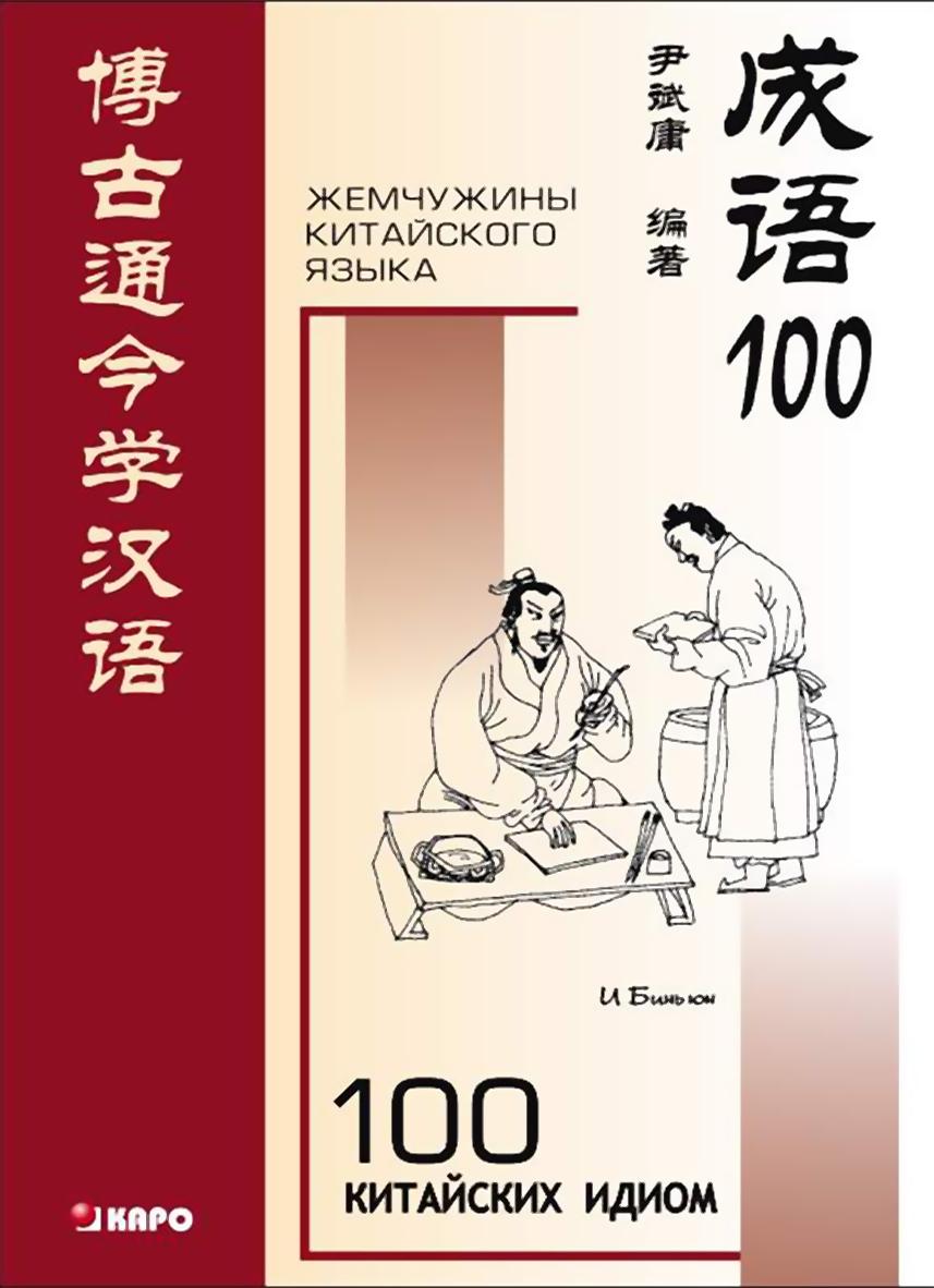 И Биньюн 100 китайских идиом и устойчивых выражений. Книга для чтения на китайском языке и бинь юн 100 китайских идиом