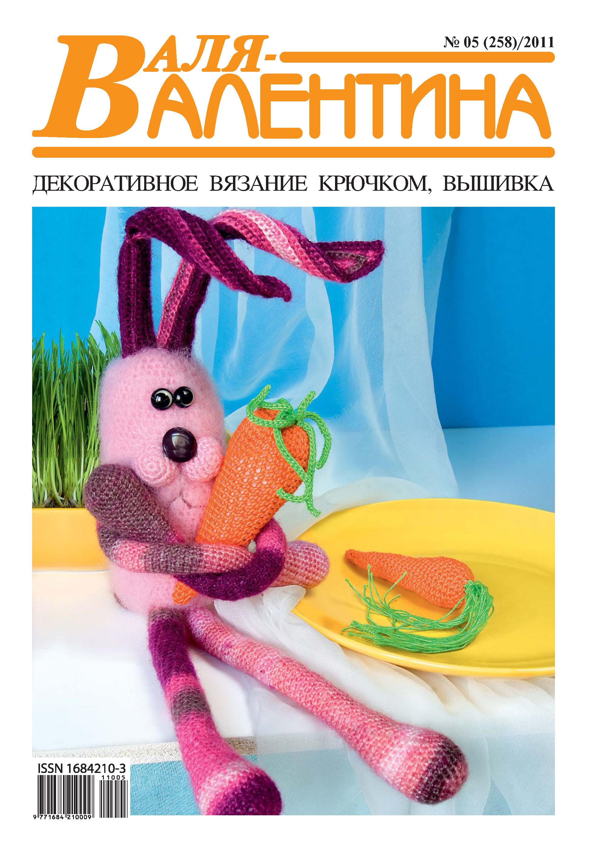 Отсутствует Валя-Валентина. Декоративное вязание крючком. №05/2011