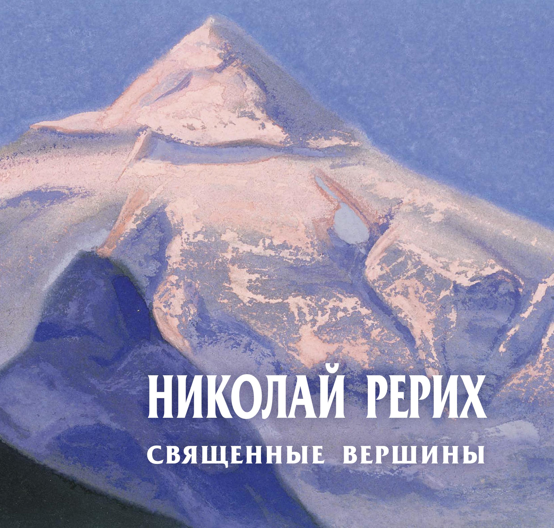 Отсутствует Николай Рерих. Священные вершины. Каталог выставки