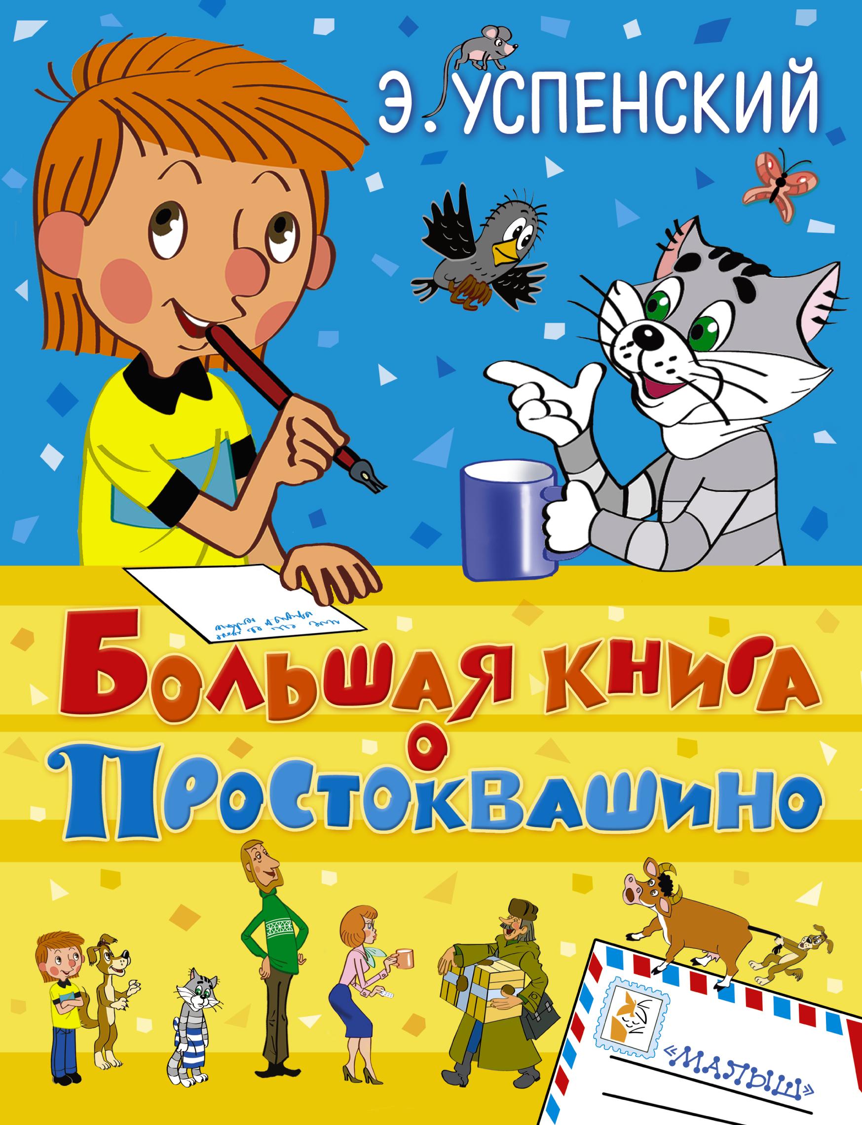 Эдуард Успенский Большая книга о Простоквашино (сборник)