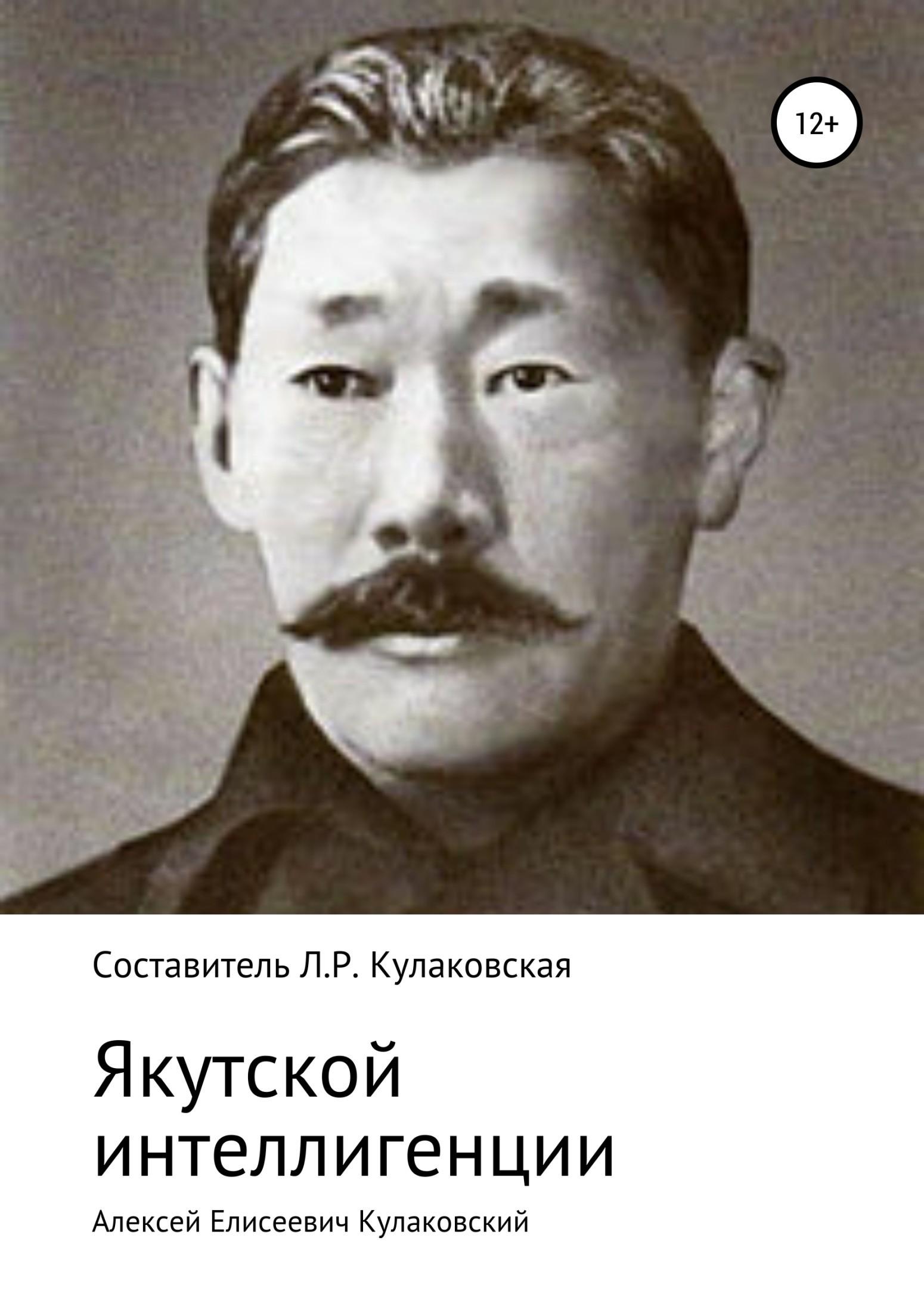 Людмила Реасовна Кулаковская Алексей Елисеевич Кулаковский. Якутской интеллигенции