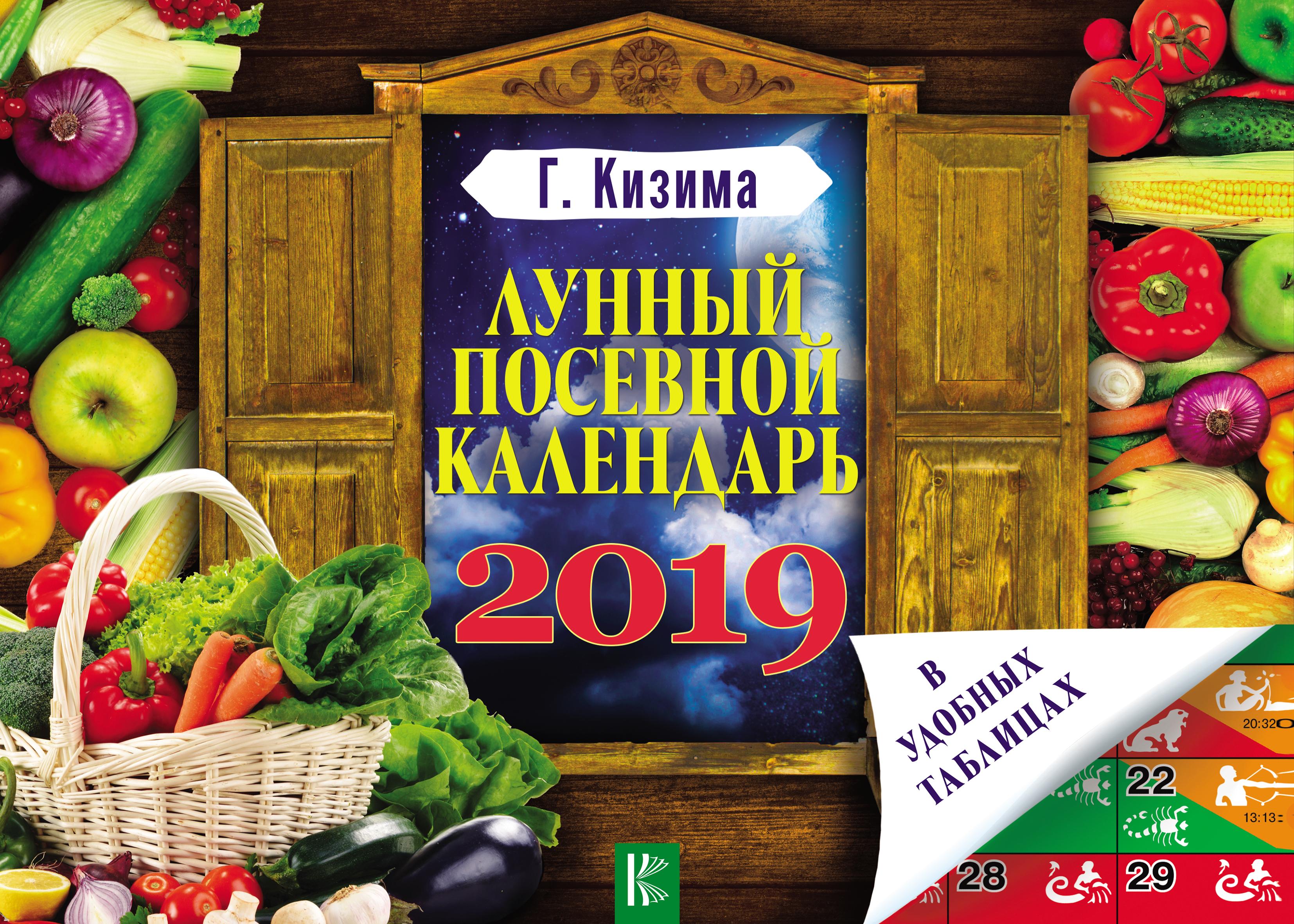Галина Кизима Лунный посевной календарь в удобных таблицах на 2019 год