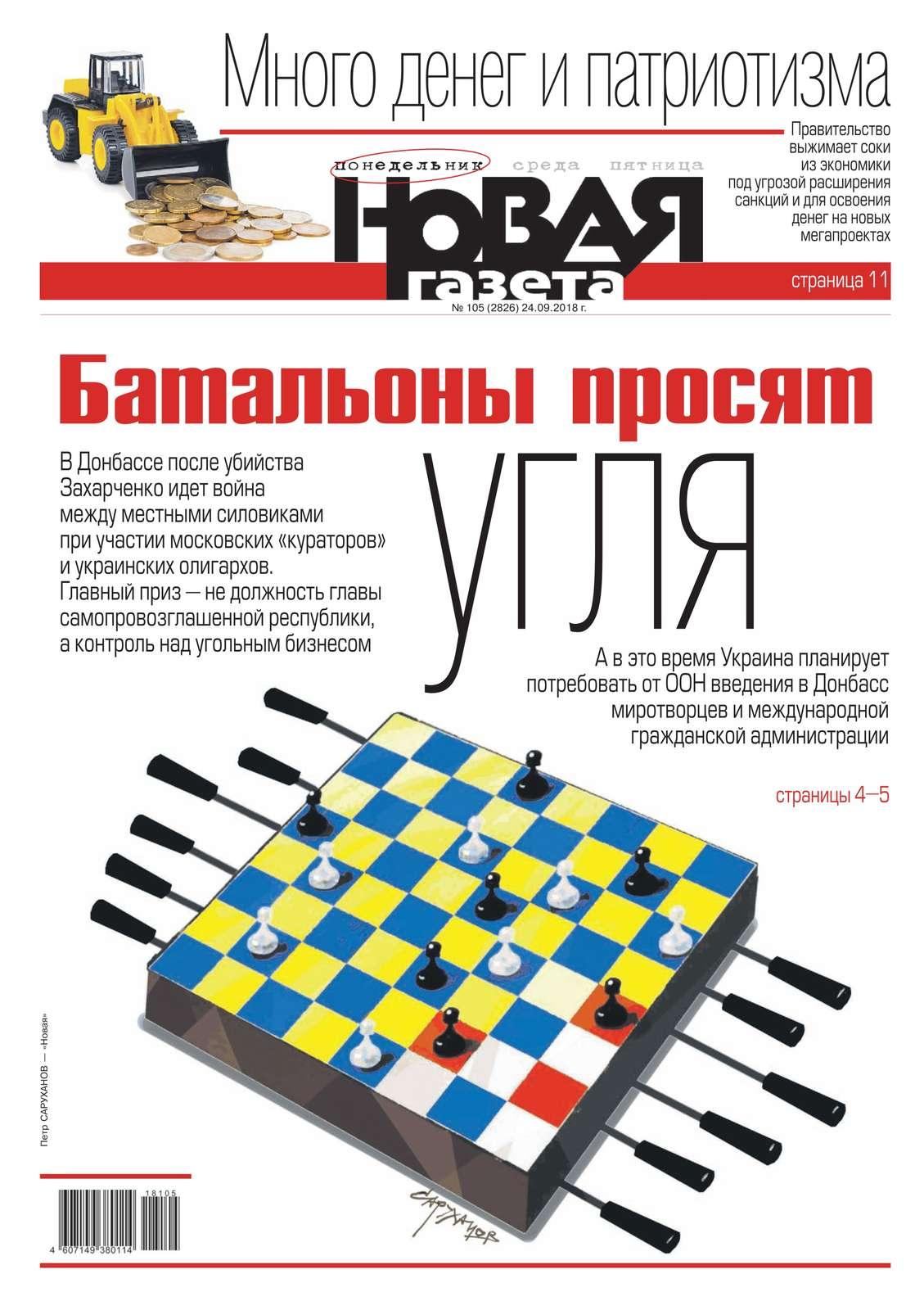 все цены на Редакция газеты Новая Газета Новая Газета 105-2018 онлайн