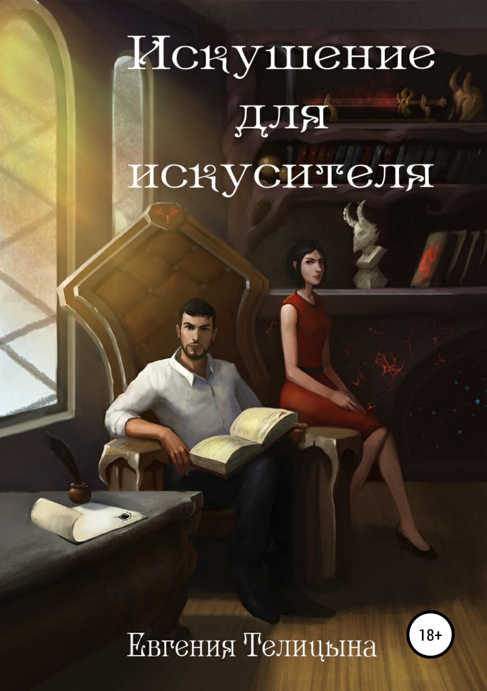 Евгения Телицына Искушение для искусителя георгиев сергей георгиевич как санька стал большим