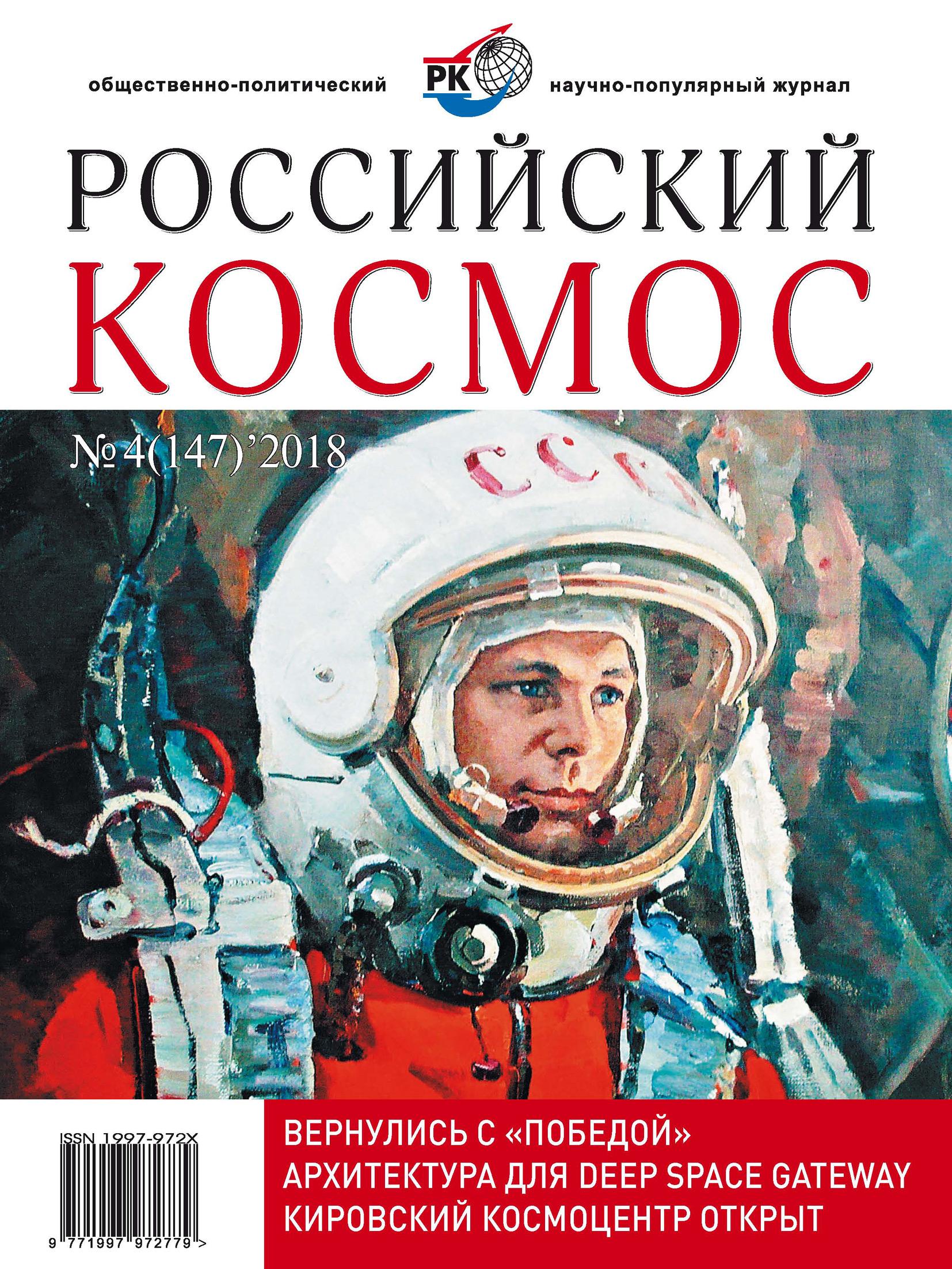 Отсутствует Российский космос № 04 / 2018