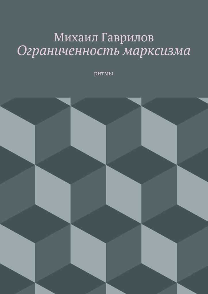 Михаил Гаврилов Ограниченность марксизма. ритмы
