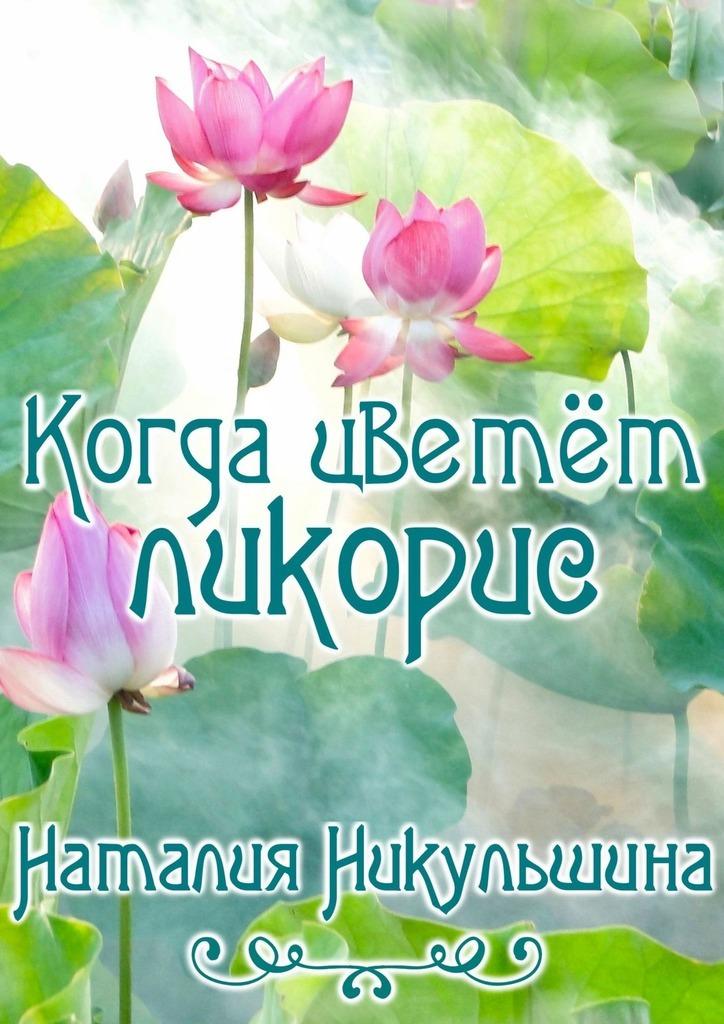 все цены на Наталия Никульшина Когда цветёт ликорис онлайн