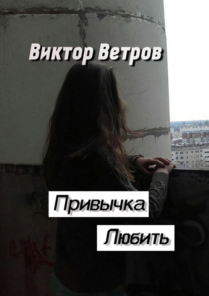 купить Виктор Владимирович Ветров Привычка любить недорого
