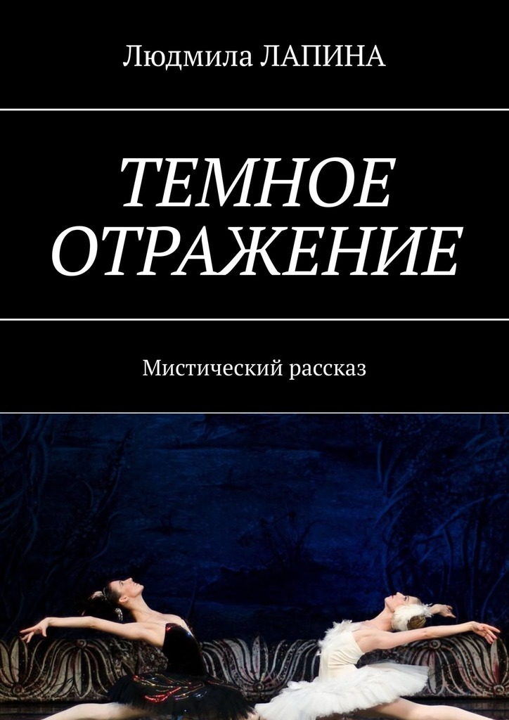 Людмила Лапина Темное отражение. Мистический рассказ людмила лапина перстень саметистом сборник прозы