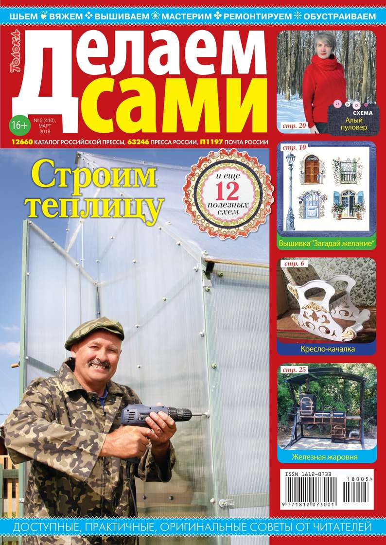 Редакция журнала Толока. Делаем Сами Толока. Делаем Сами 05-2018 цена и фото