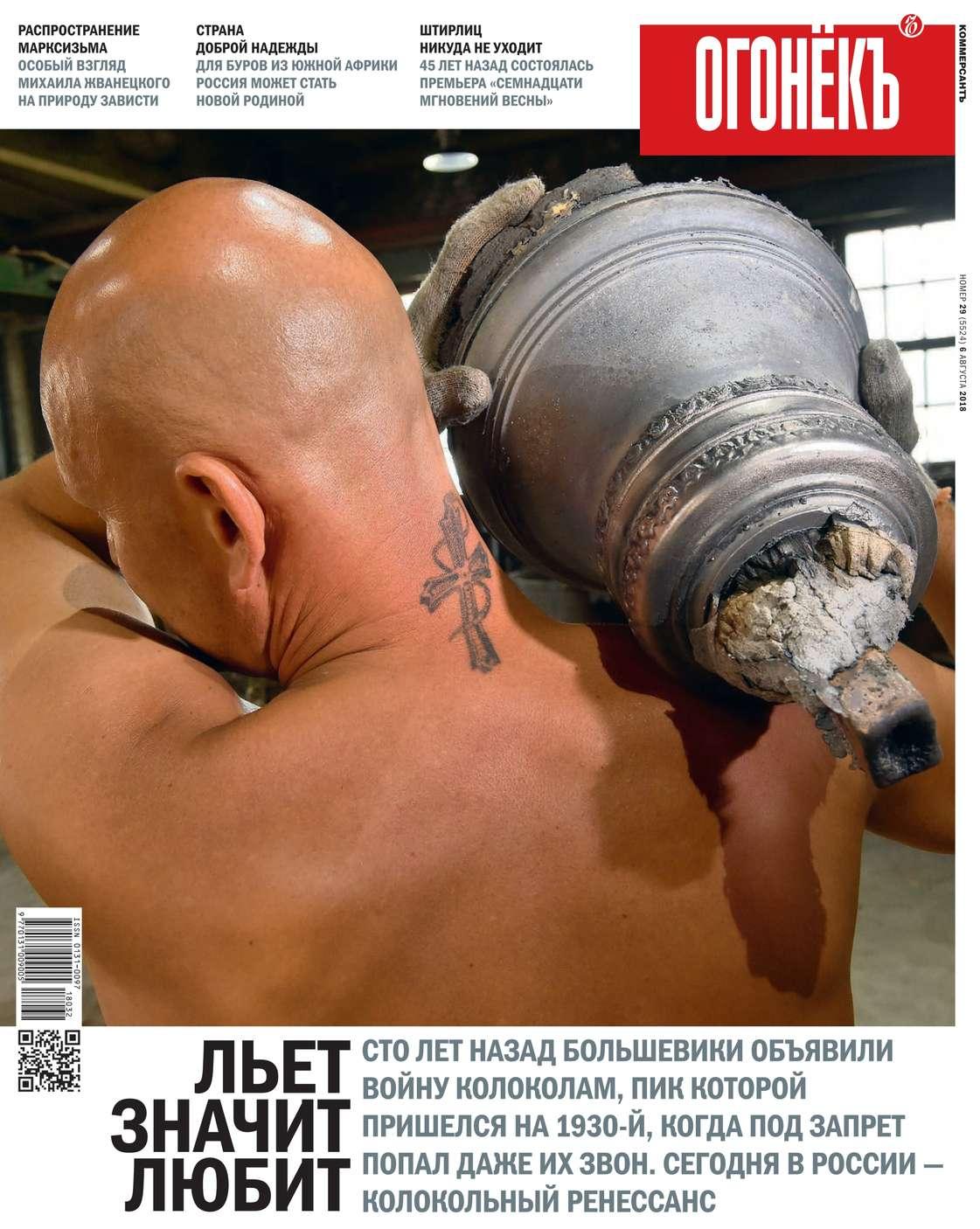 Редакция журнала Огонёк Огонёк 29-2018 цена 2017