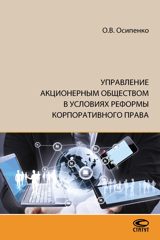 Обложка книги Управление акционерным обществом в условиях реформы корпоративного права
