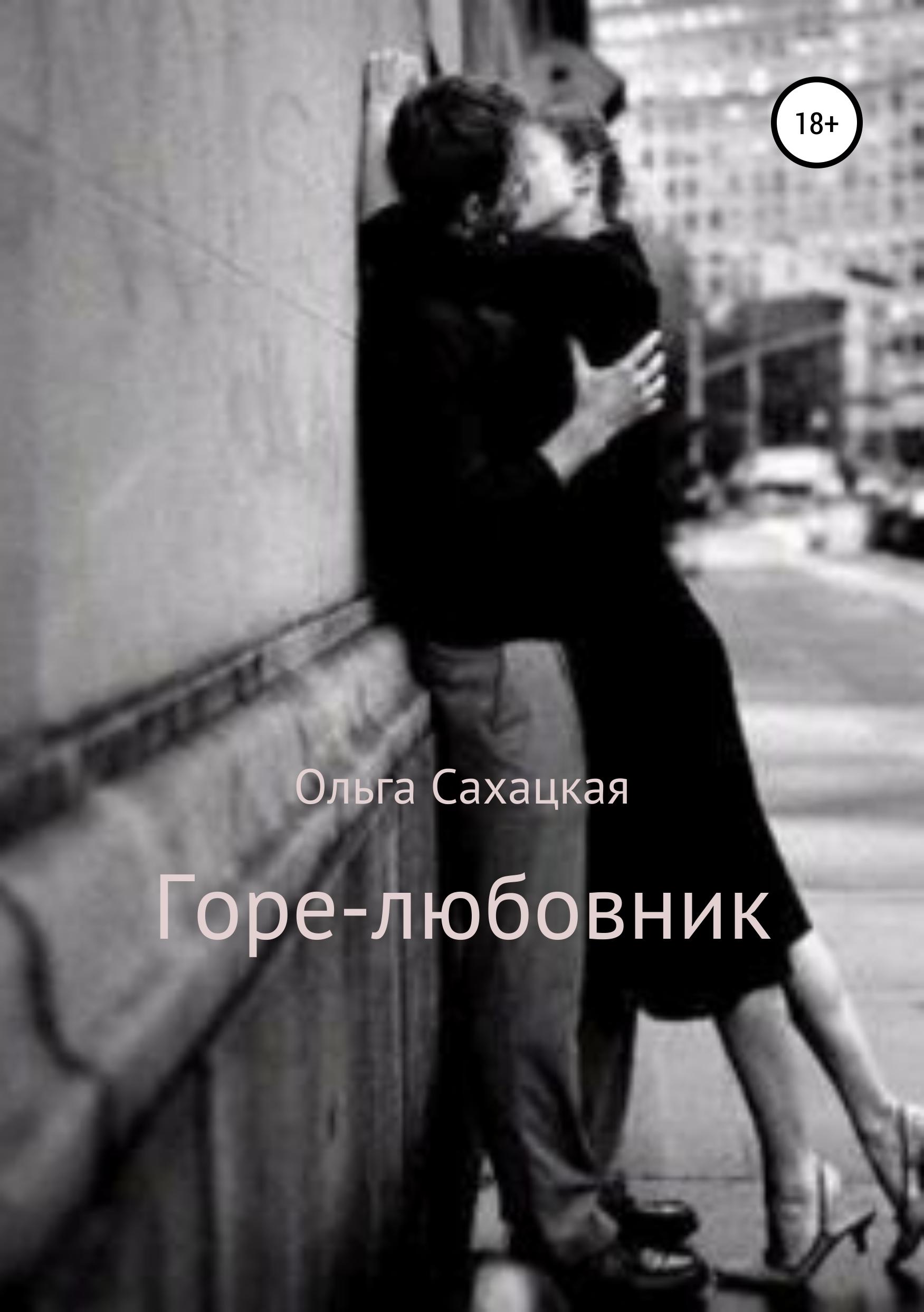 Ольга Евгеньевна Сахацкая Горе-любовник ольга евгеньевна шорина бобылка