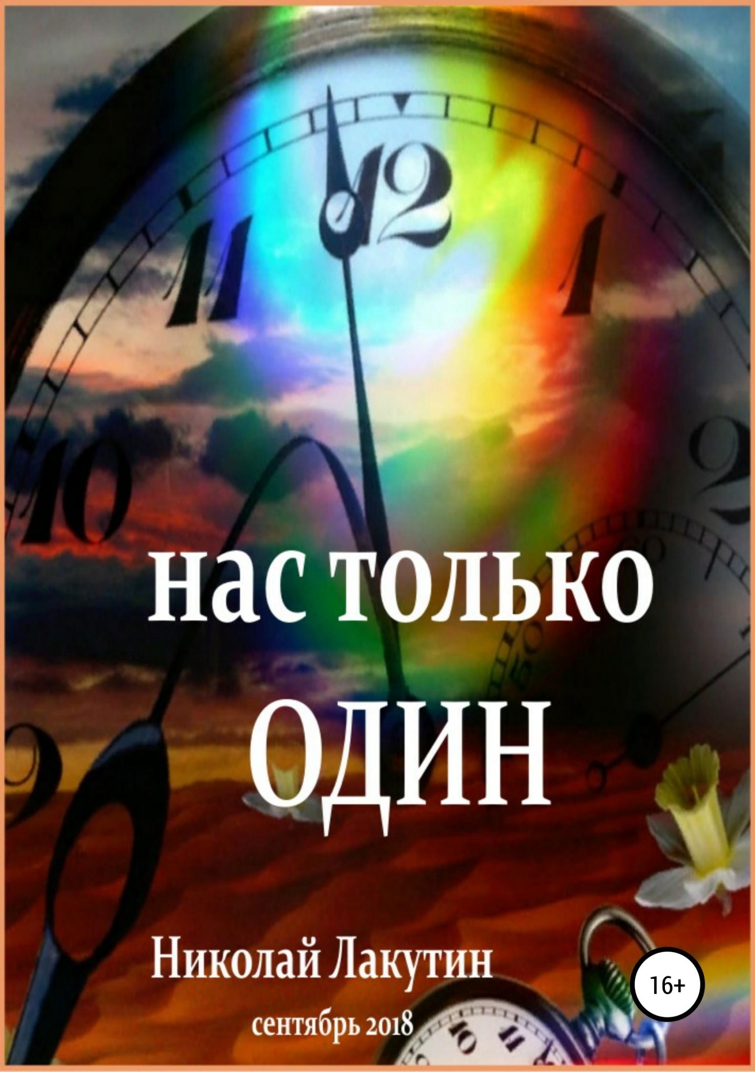 Николай Владимирович Лакутин Нас только один цены