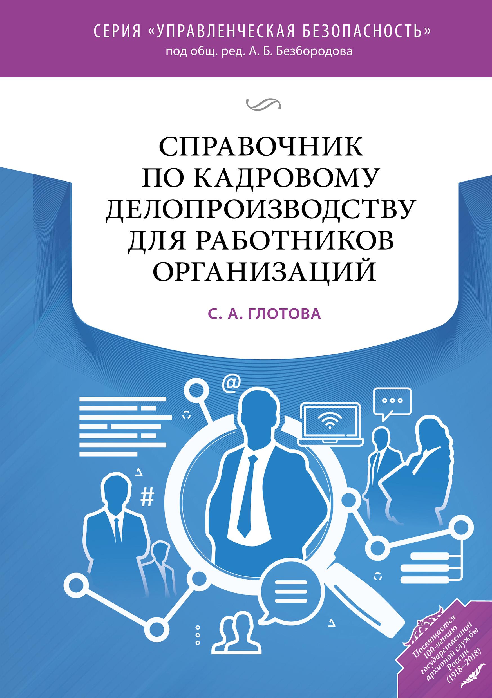 С. А. Глотова Справочник по кадровому делопроизводству для работников организаций