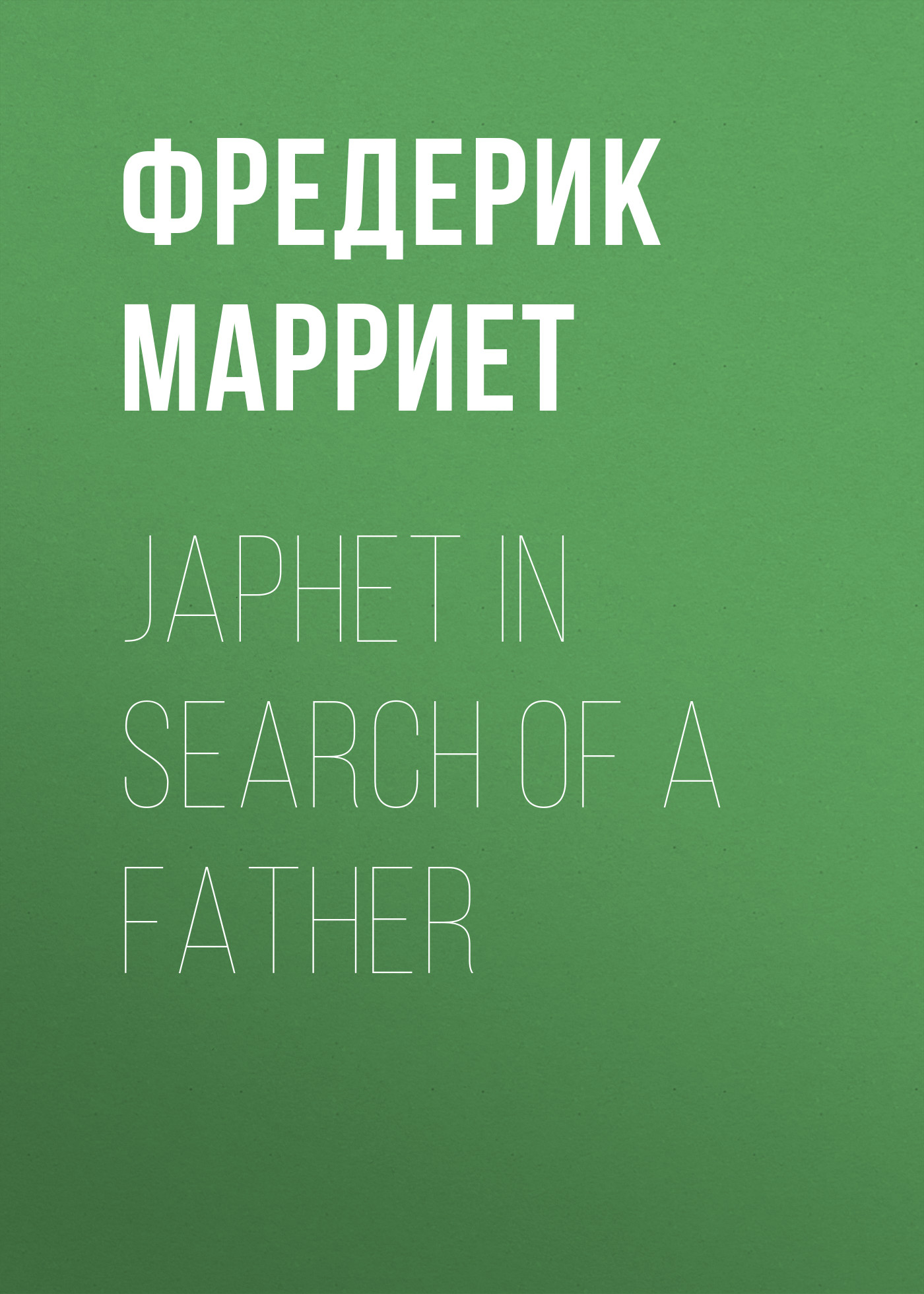 japhet in search of a father