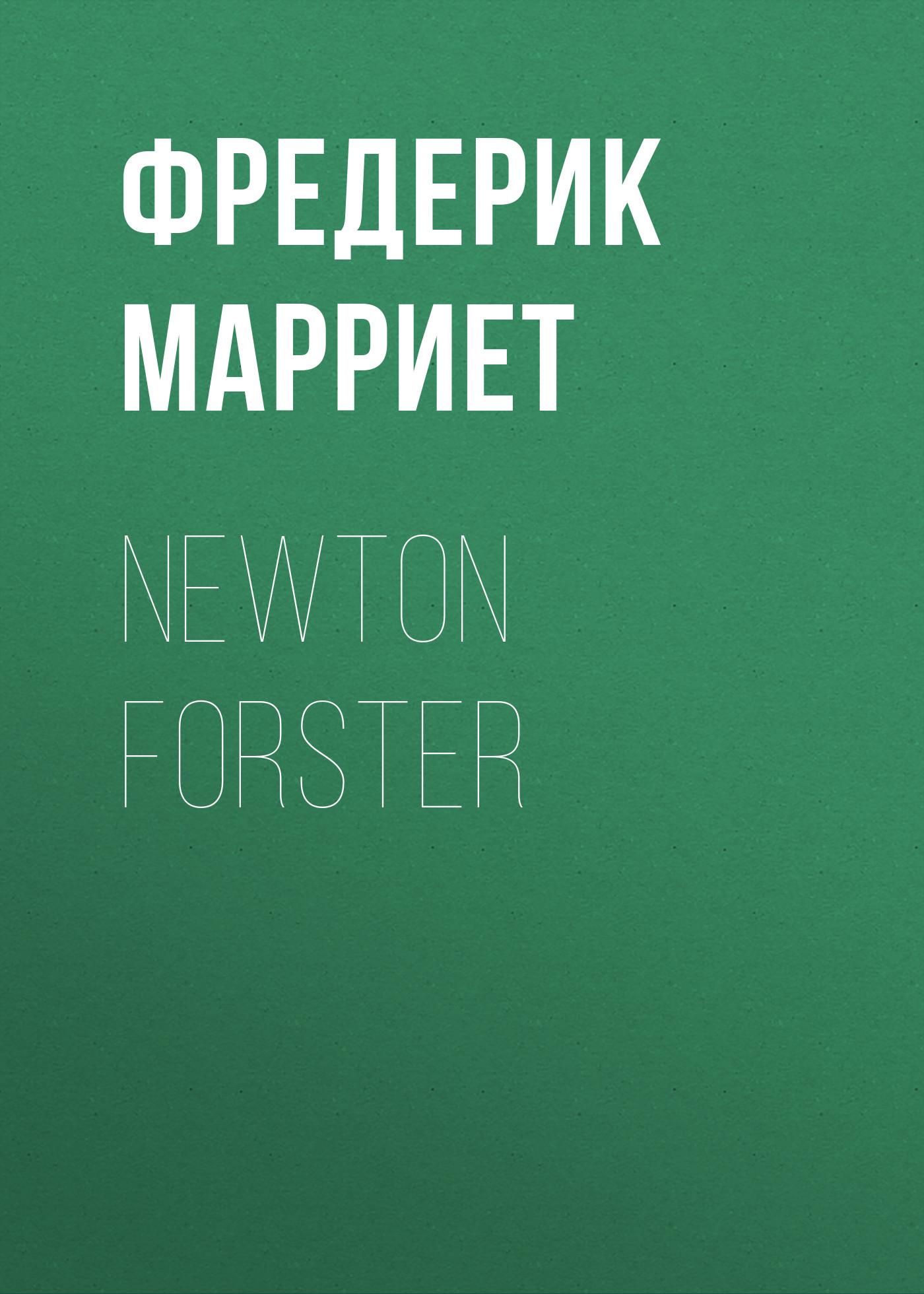 Фредерик Марриет Newton Forster фредерик марриет морской офицер франк мильдмей
