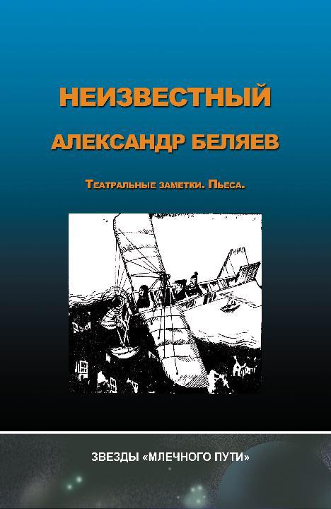 Отсутствует Неизвестный Александр Беляев отсутствует неизвестный александр беляев