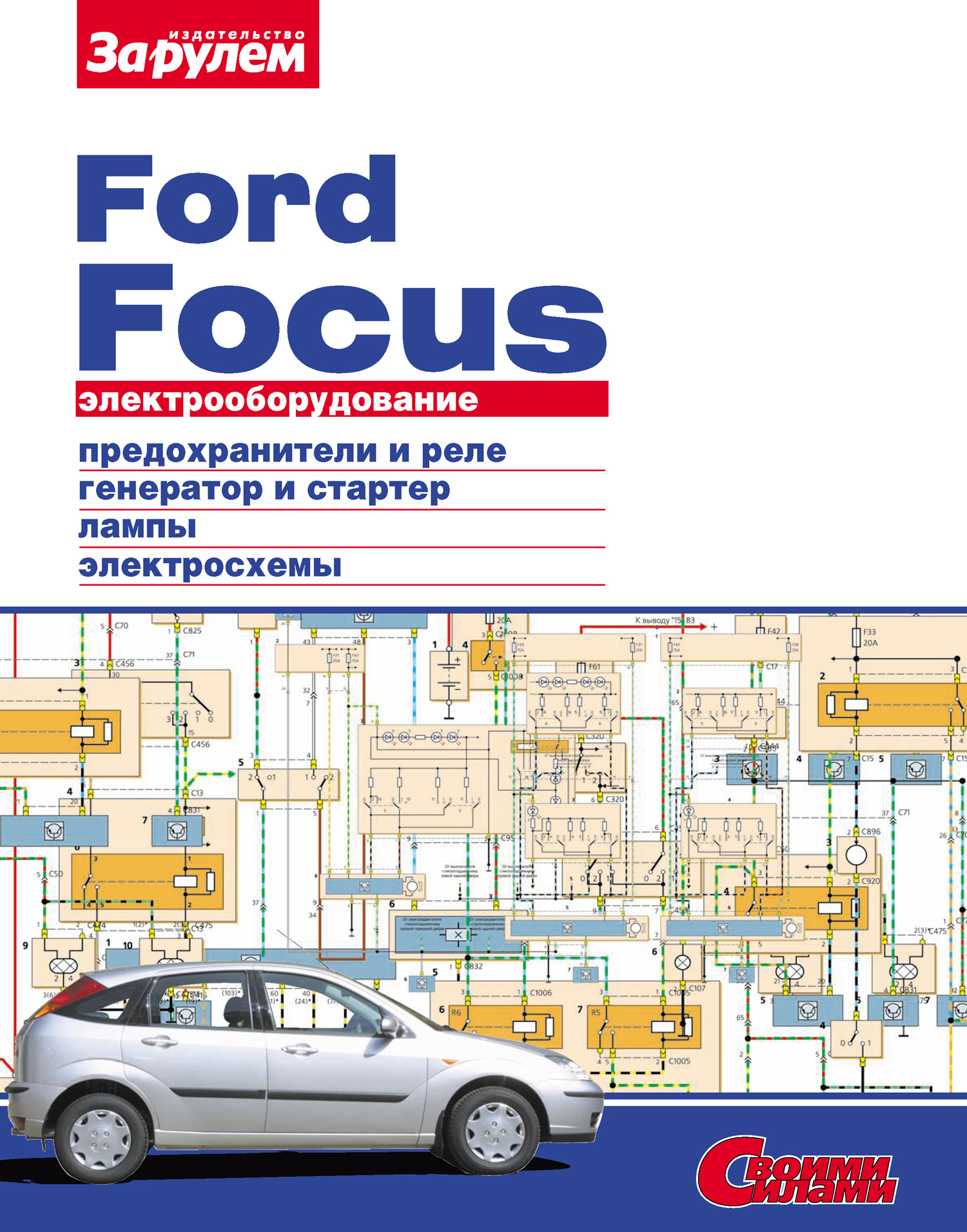 Отсутствует Электрооборудование Ford Focus. Иллюстрированное руководство отсутствует электрооборудование chevrolet niva иллюстрированное руководство isbn 978 5 9698 0350 3