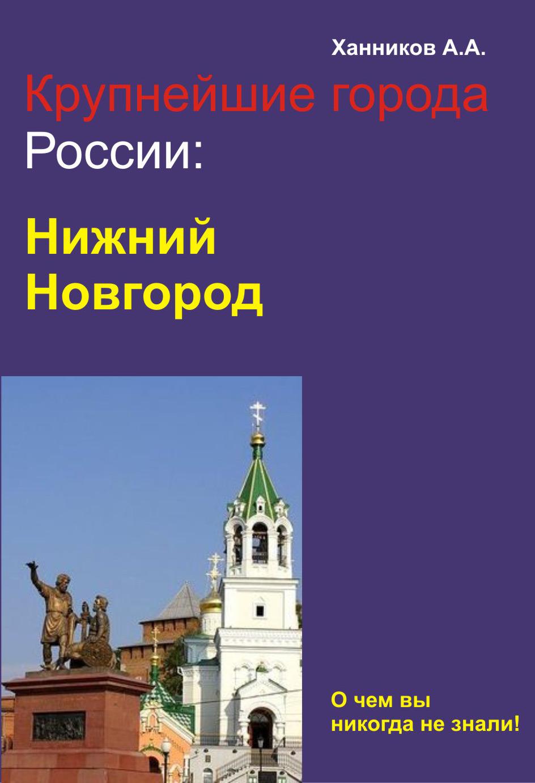Александр Ханников Нижний Новгород