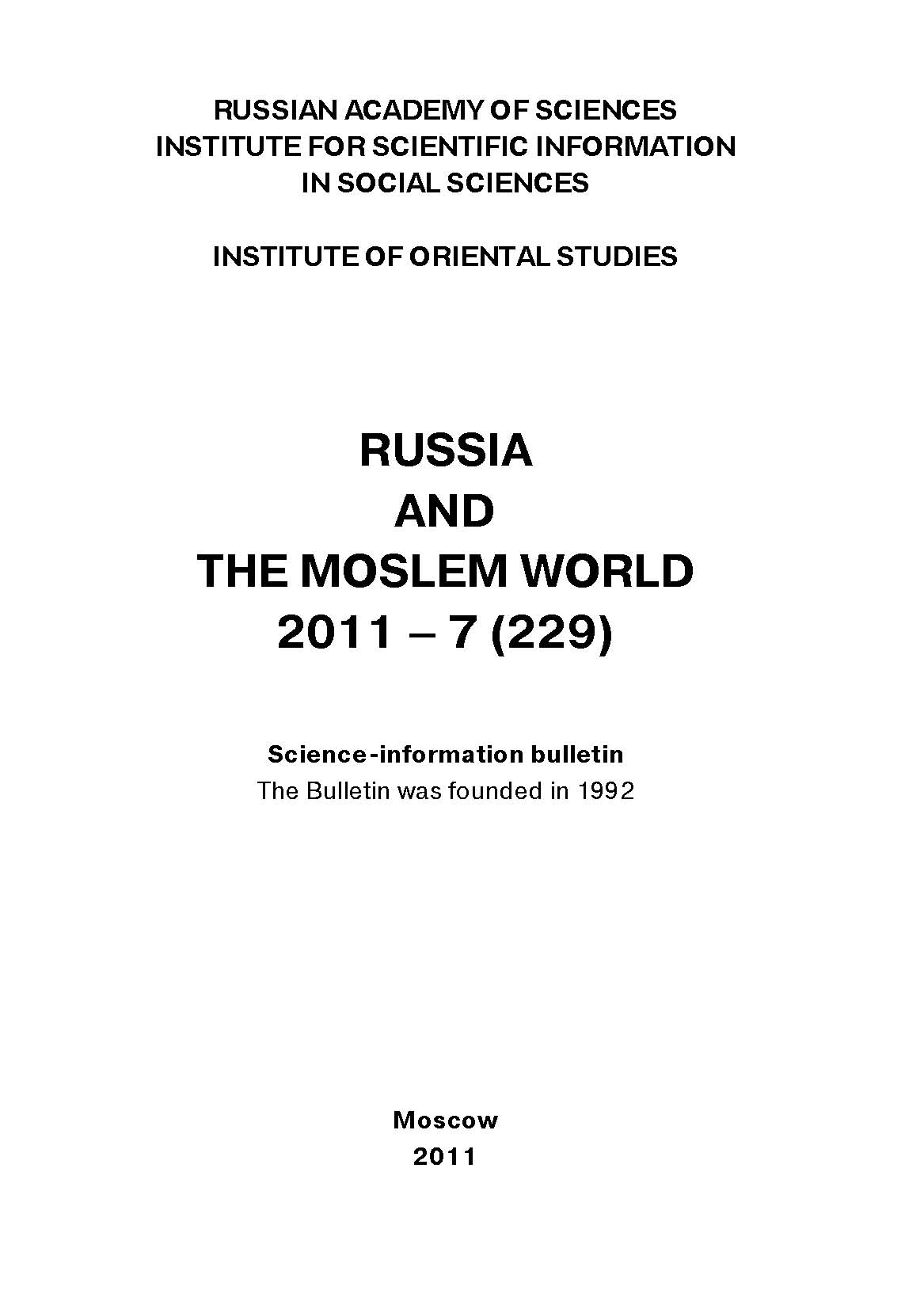 Сборник статей Russia and the Moslem World № 07 / 2011 сборник статей russia and the moslem world 04 2011