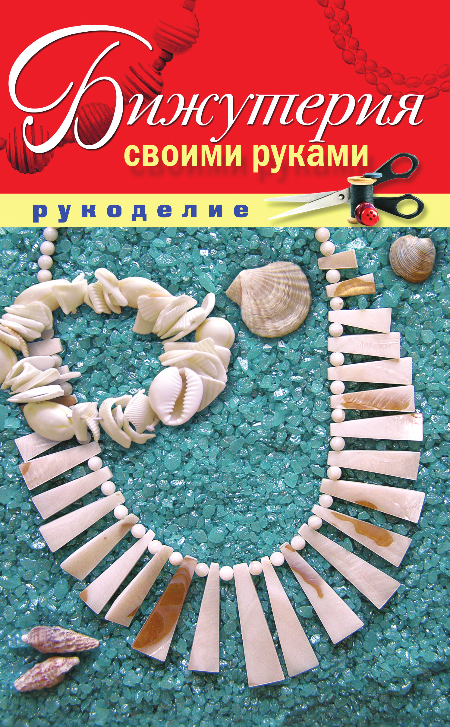 Елена Шилкова Бижутерия своими руками