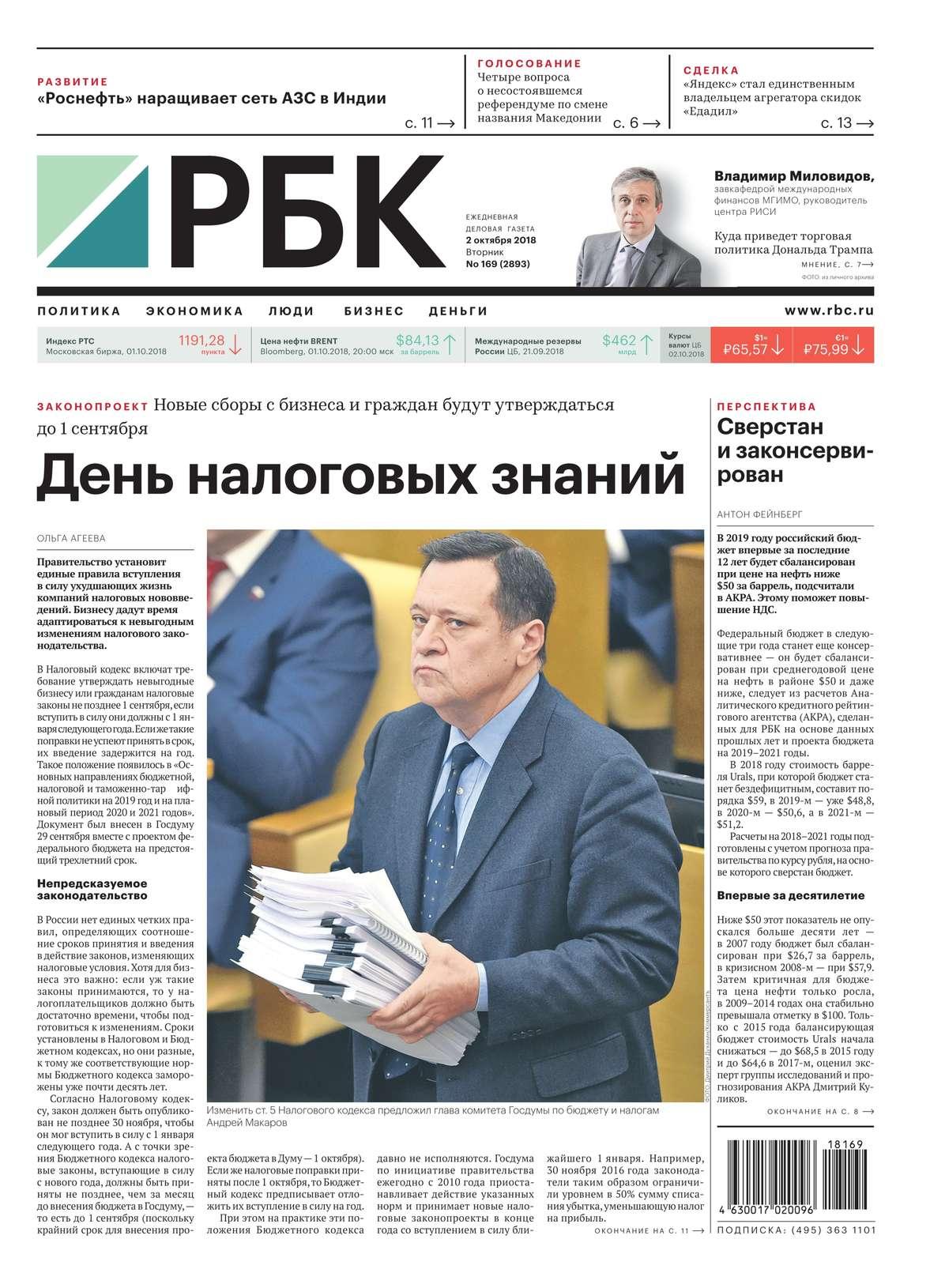 Ежедневная Деловая Газета Рбк 169-2018