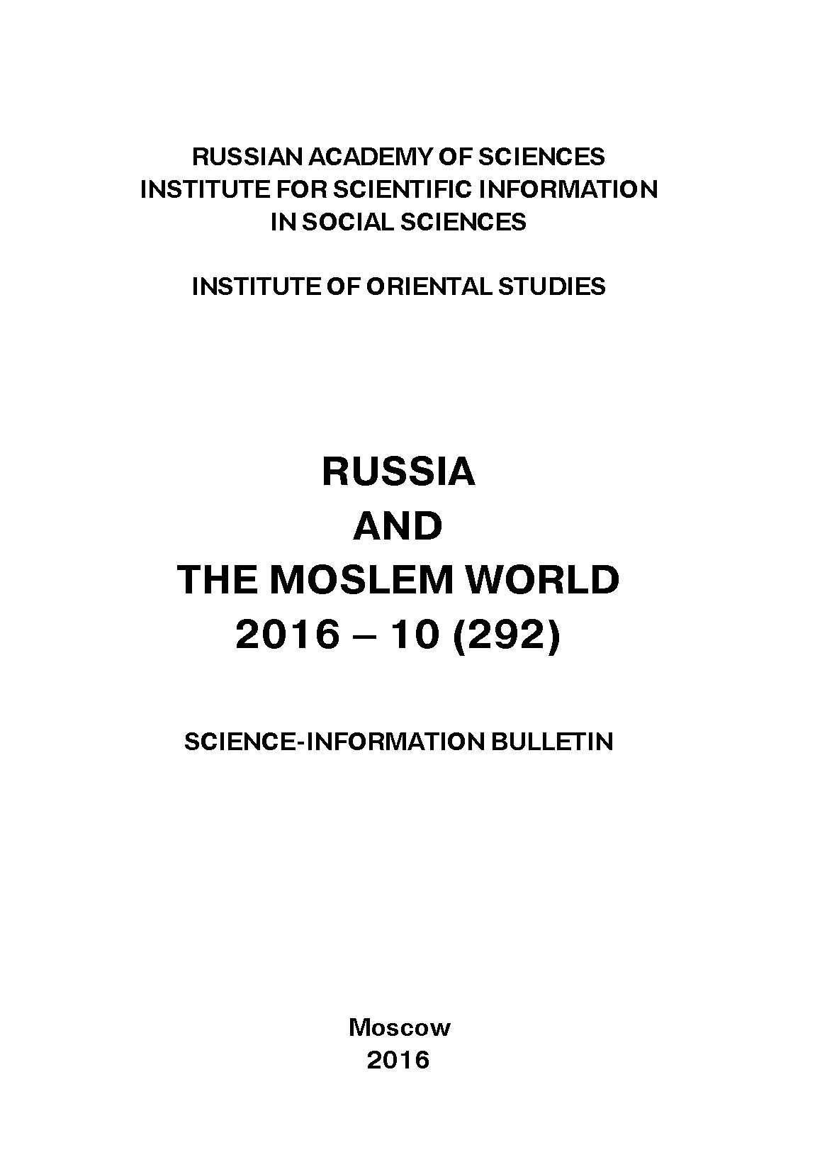 Сборник статей Russia and the Moslem World № 10 / 2016 сборник статей russia and the moslem world 05 2016
