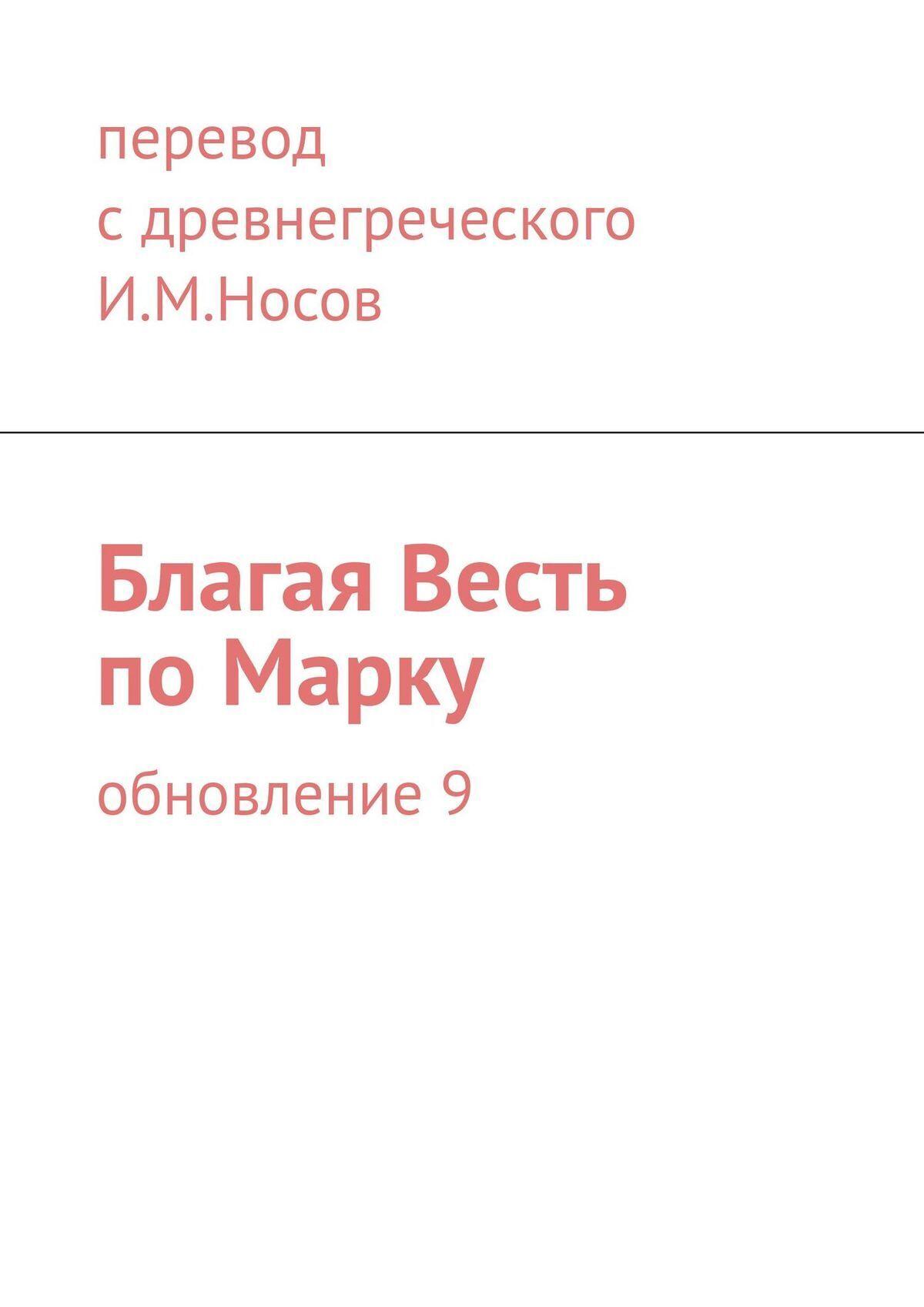 И. М. Носов Благая Весть по Марку. Издание2-ое