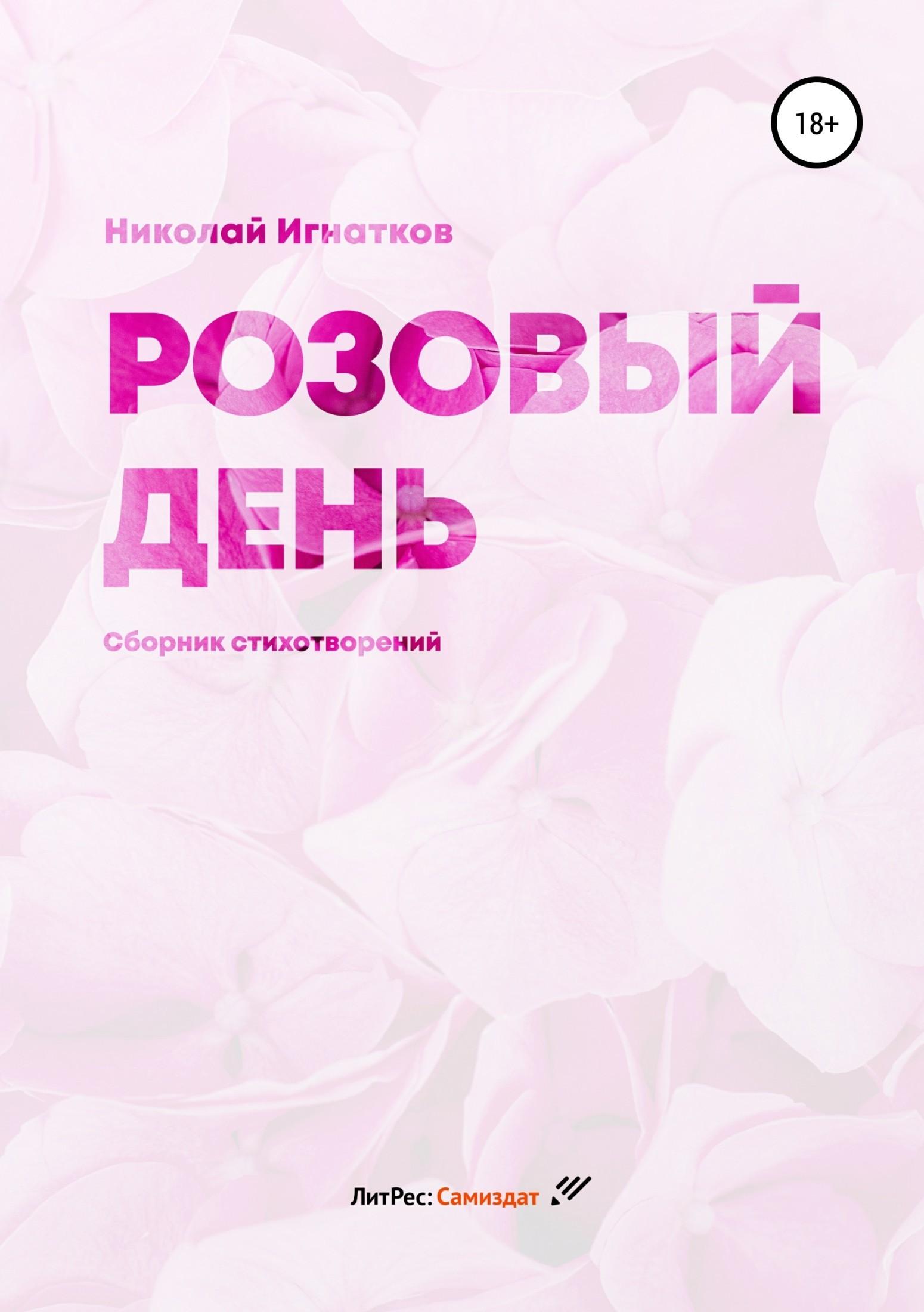 Николай Викторович Игнатков Розовый день. Сборник стихотворений цена