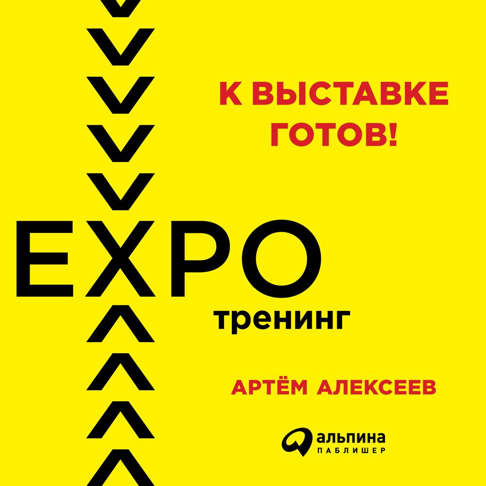 Артём Алексеев К выставке готов! Экспотренинг к выставке готов экспотренинг