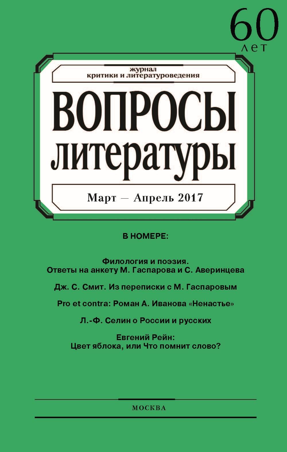 Отсутствует Вопросы литературы № 2 Март – Апрель 2017 а в сухово кобылин pro et contra