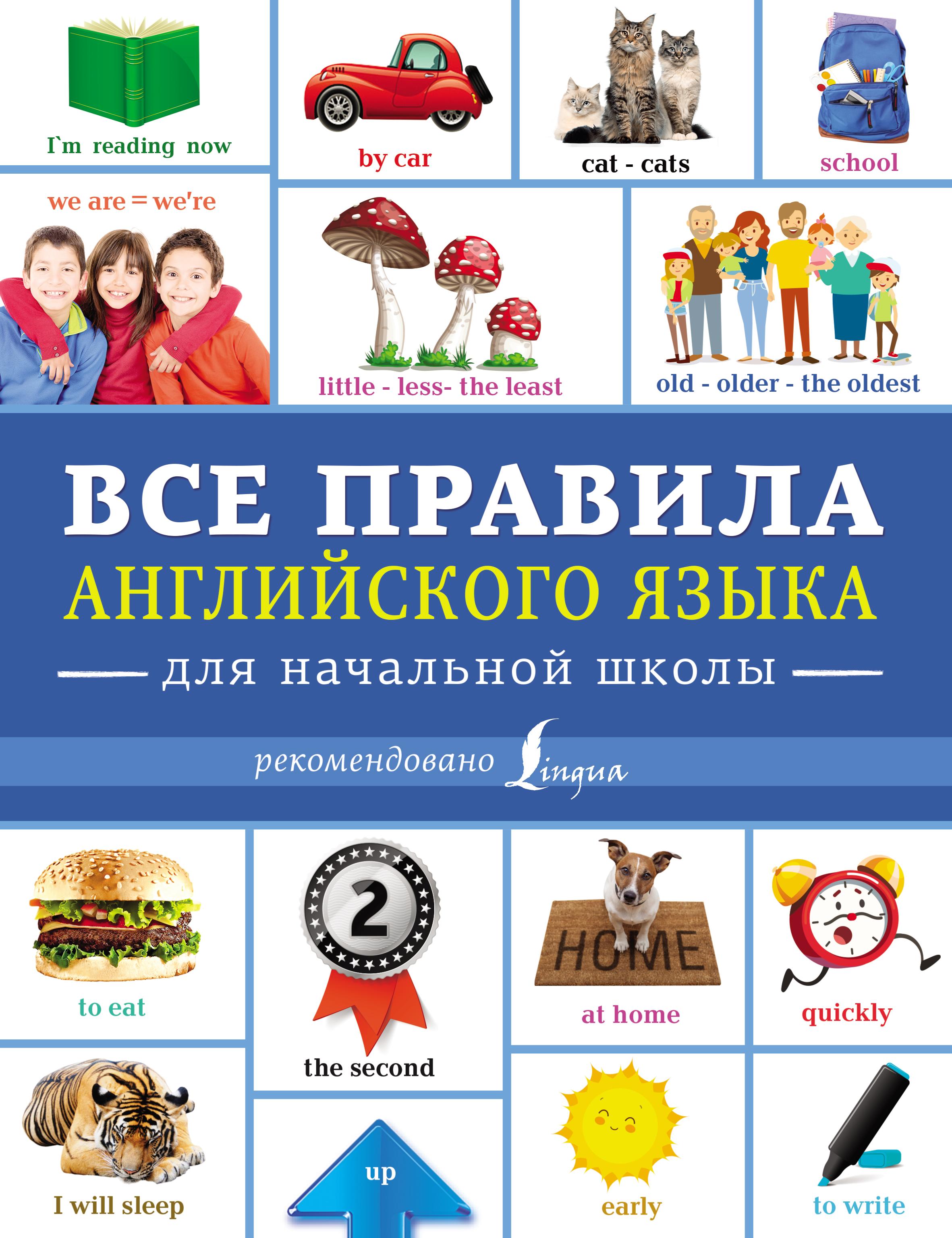 В. А. Державина Все правила английского языка для начальной школы эксмо полный курс английского языка для начальной школы