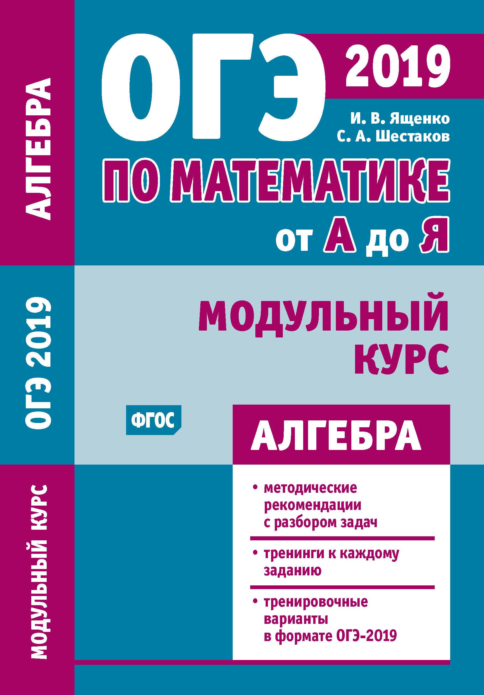 И. В. Ященко ОГЭ по математике от А до Я. Модульный курс. Алгебра