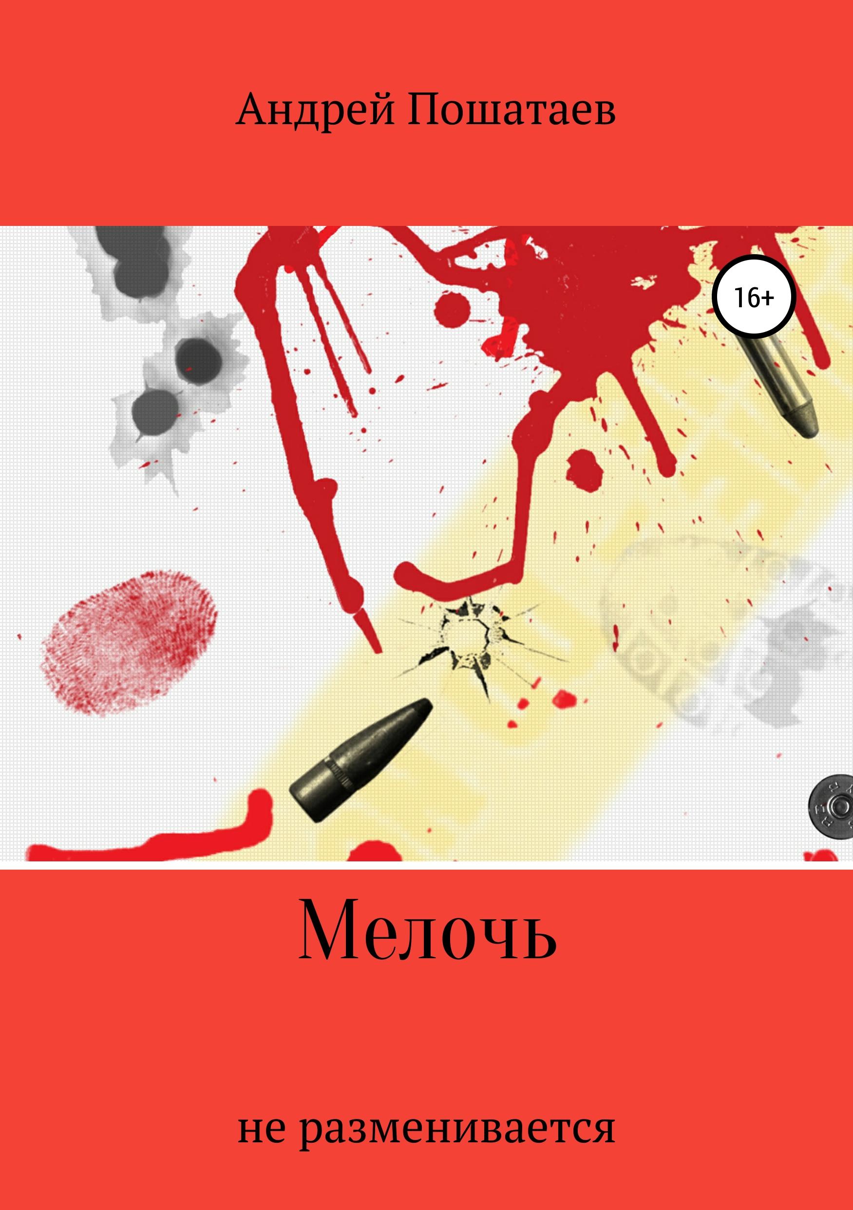 Андрей Анатольевич Пошатаев Мелочь роза ли хилл как привлекать мужчин и деньги