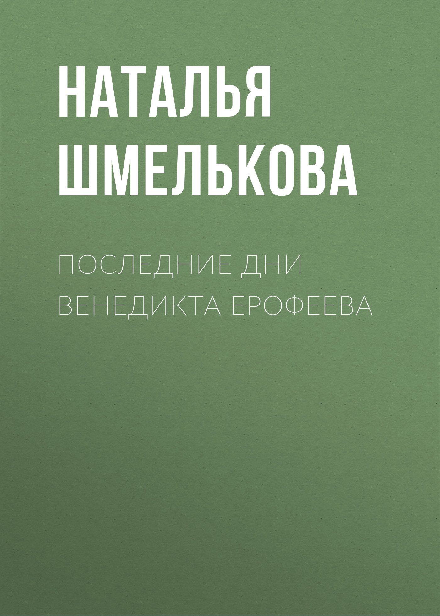 Наталья Шмелькова Последние дни Венедикта Ерофеева цена и фото