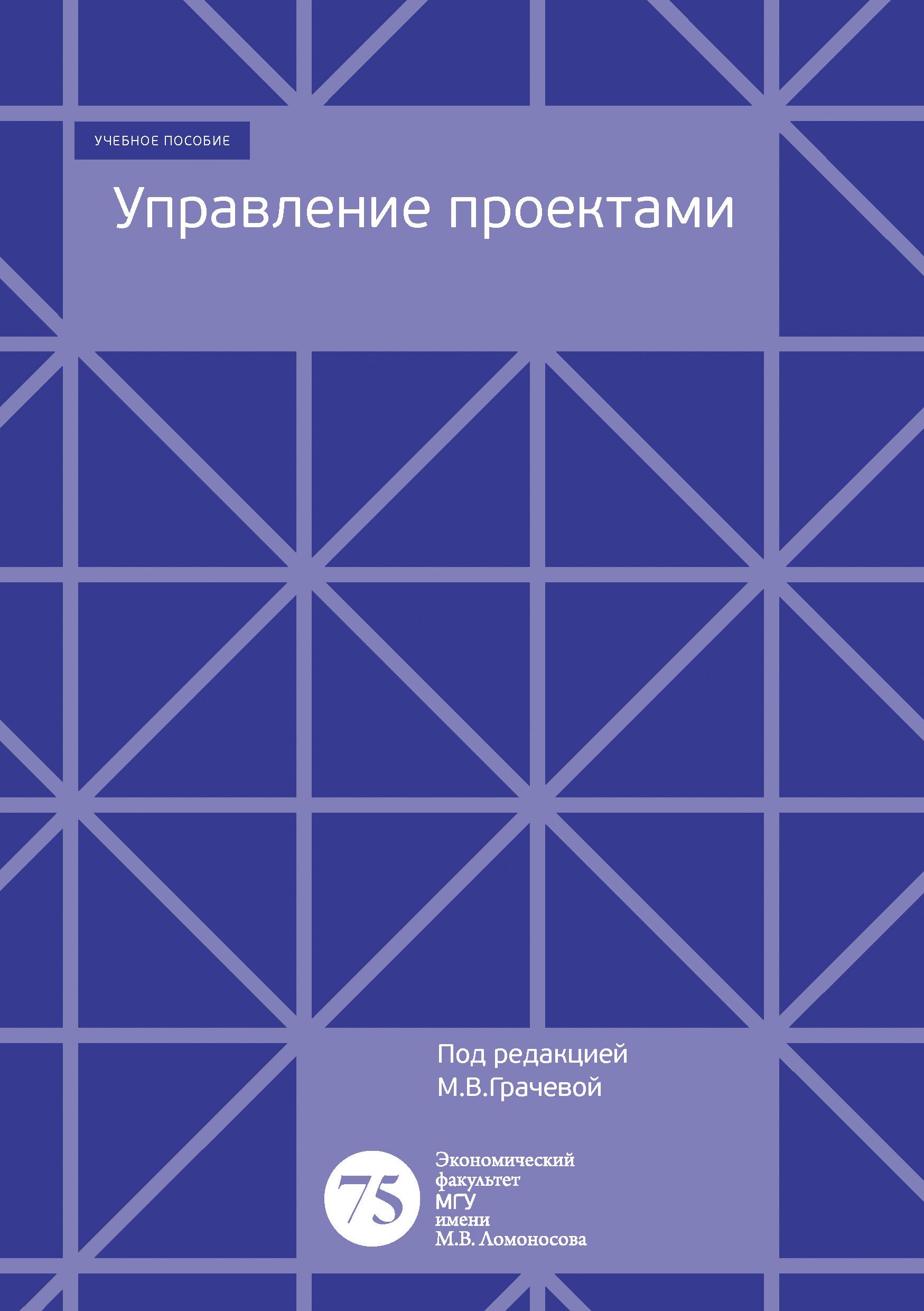 М. В. Грачева Управление проектами