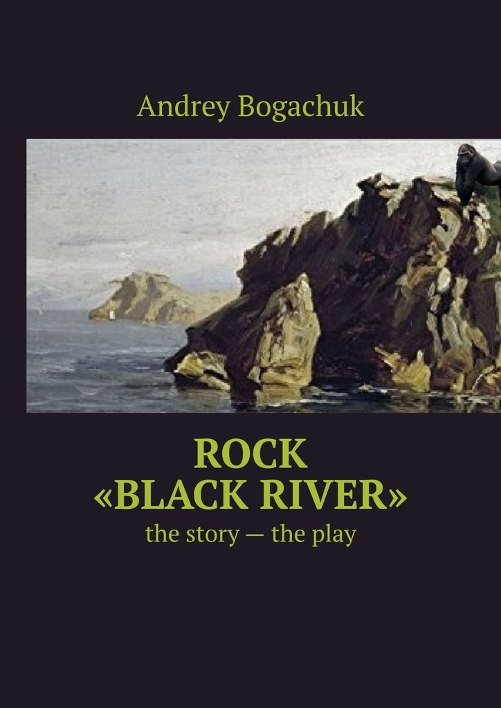 Andrey Bogachuk Rock «Black river». The story – the play round neck starry sky grass print short sleeves 3d t shirt for men
