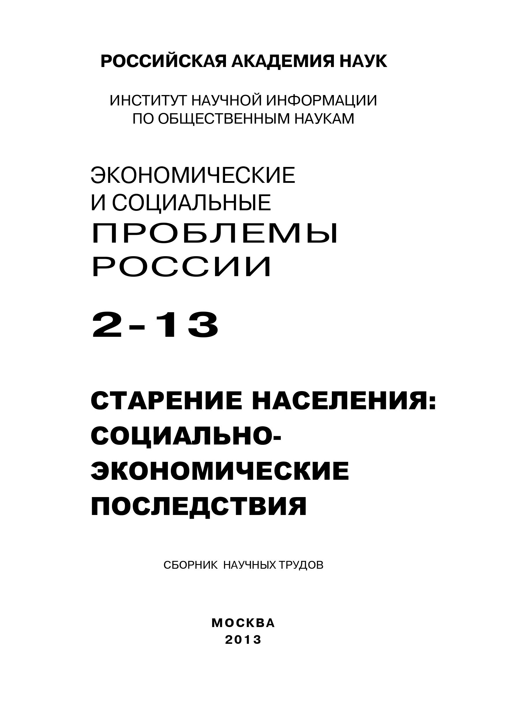 Коллектив авторов Экономические и социальные проблемы России №2 / 2013 современный китай социально экономические проблемы