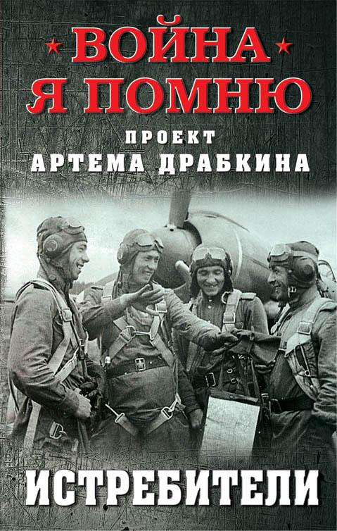 Артем Драбкин Истребители савицкий г яростный поход танковый ад 1941 года