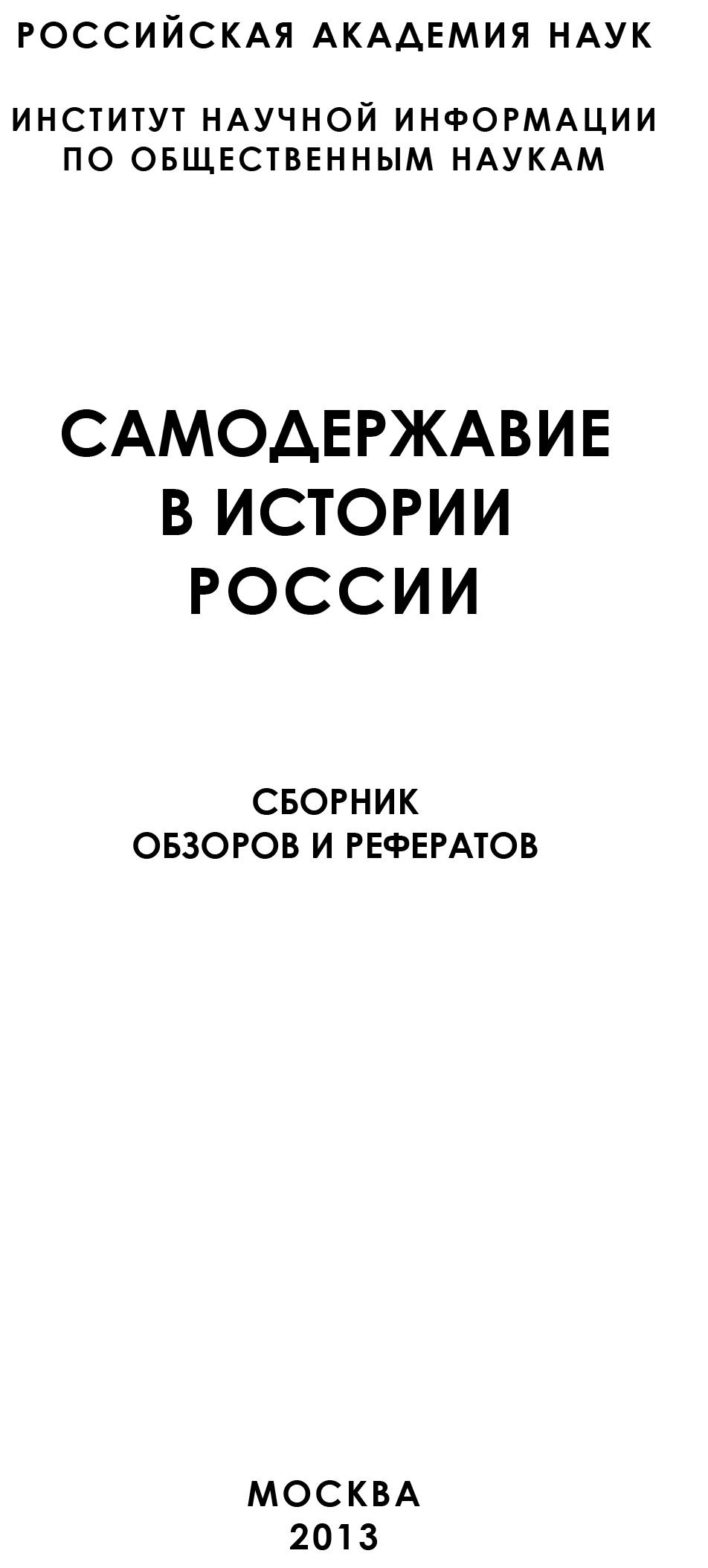 Коллектив авторов Самодержавие в истории России коллектив авторов самодержавие в истории россии