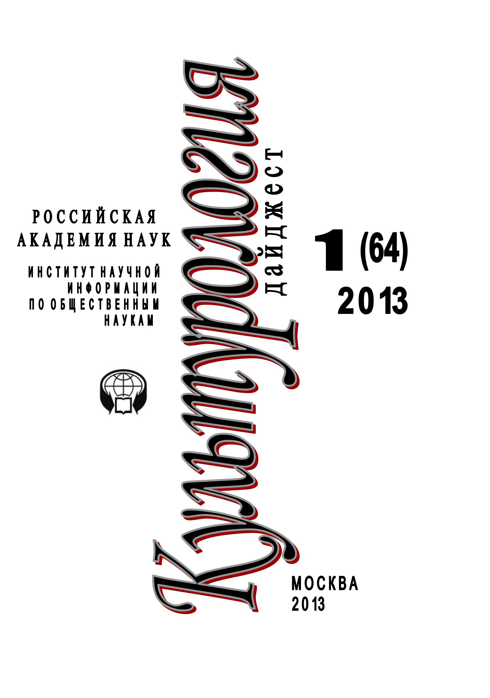 Ирина Галинская Культурология. Дайджест №1 / 2013 философия и культура 1 2008