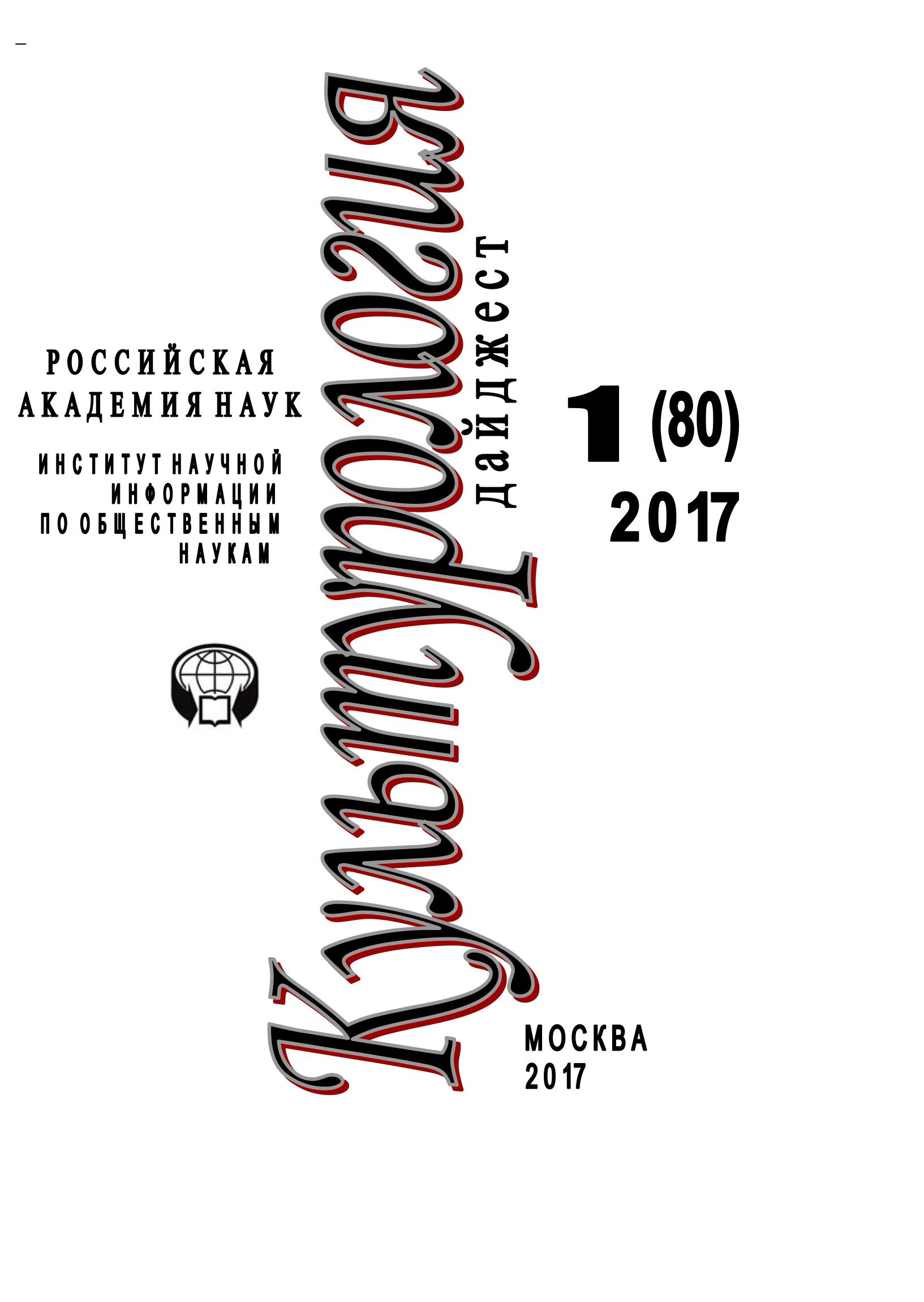 Ирина Галинская Культурология. Дайджест №1 / 2017