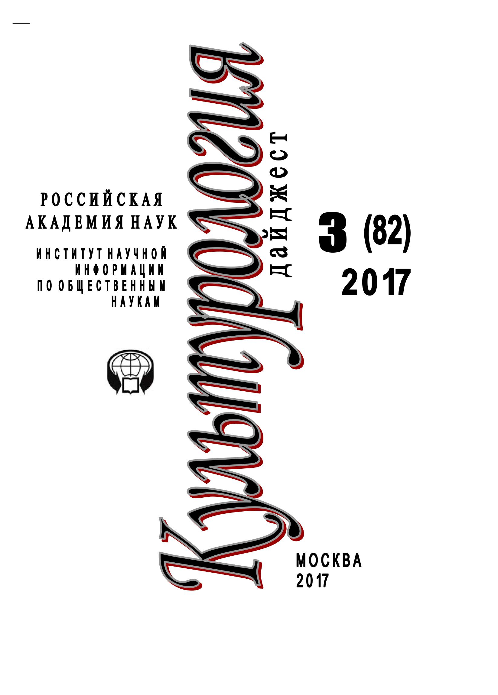 Ирина Галинская Культурология. Дайджест №3 / 2017 ирина галинская культурология дайджест 3 2015